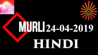 Brahma Kumaris Murli 24 April 2019 (HINDI)