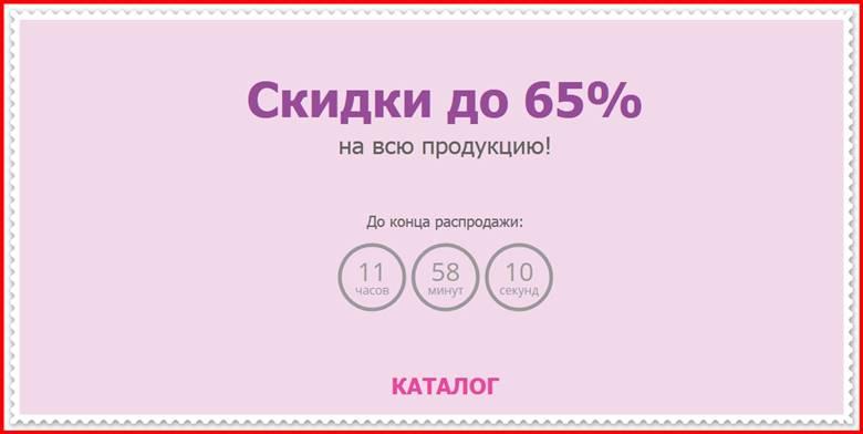 Мошеннический сайт wehe.ru – Отзывы о магазине, развод! Фальшивый магазин