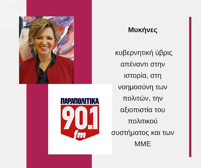 Όλγα Γεροβασίλη για Μυκήνες: «Κυβερνητική ύβρις απέναντι στην ιστορία και στη νοημοσύνη των πολιτών»