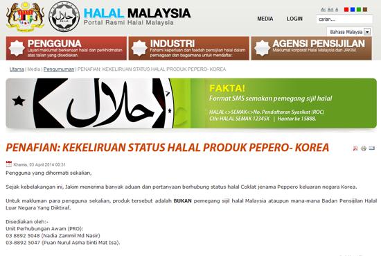 Kenyataan Jakim Mengenai Isu Halal Pepero 2014