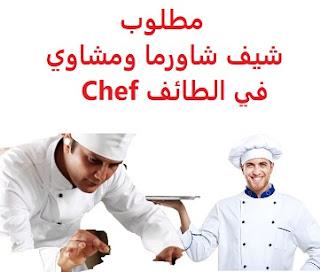 وظائف السعودية مطلوب شيف شاورما ومشاوي في الطائف Chef