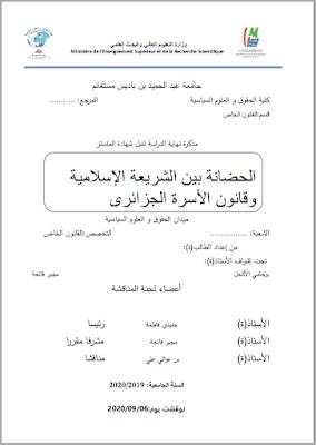 مذكرة ماستر: الحضانة بين الشريعة الإسلامية وقانون الأسرة الجزائري PDF