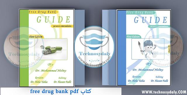 كتاب free drug bank pdf