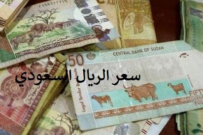 سعر الريال السعودي مقابل الجنيه السوداني اليوم في السوق السوداء والبنوك السودانية المختلفة أسعار العملات