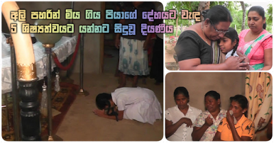 Daughter sits for scholarship exam ...  after worshipping dead body of father who died from attack by elephant!