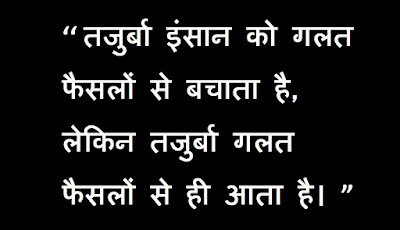 reality of life quotes in hindi, life quotes in hindi images