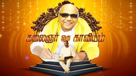 Bond between me and Kalaignar Karunanidhi is very Precious : Vairamuthu | Kalaignar Oru Kaaviyam