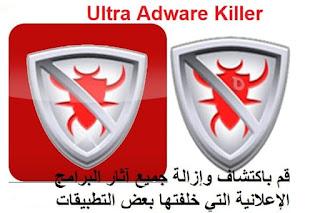 Ultra Adware Killer قم باكتشاف وإزالة جميع آثار البرامج الإعلانية التي خلفتها بعض التطبيقات