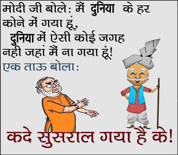political funny jokes quotes in hindi hindi sms funny jokes