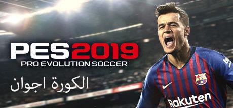 تحميل لعبة Pro Evolution Soccer 2019
