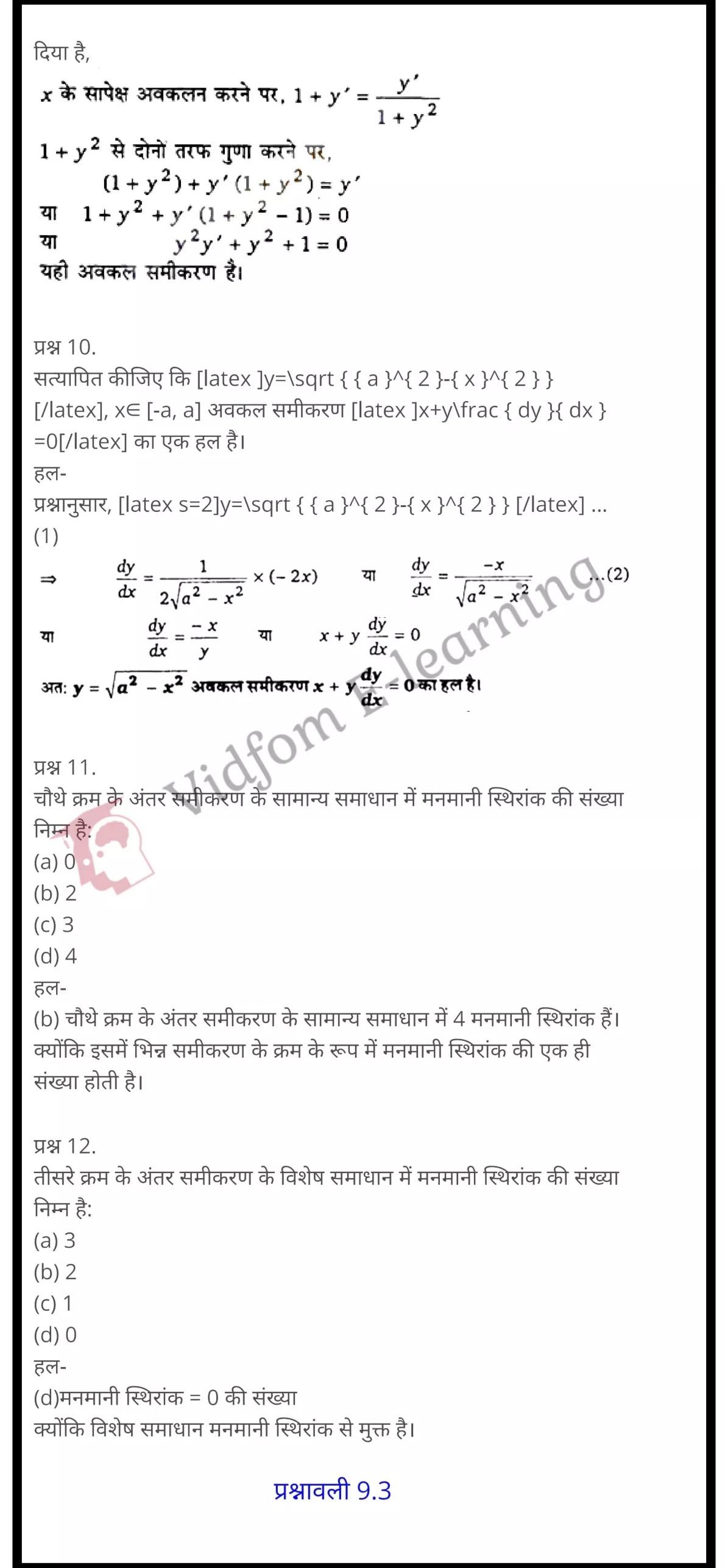 class 12 maths chapter 9 light hindi medium 6