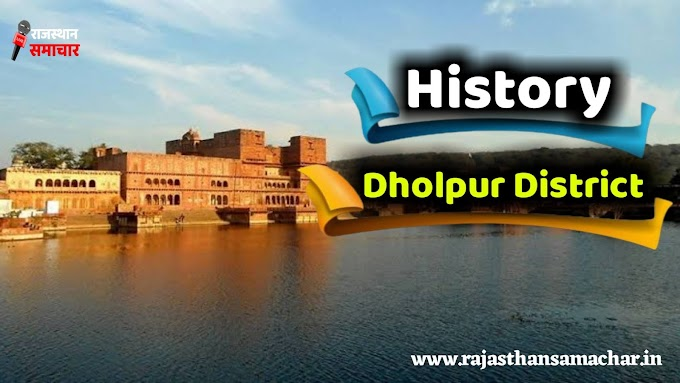 History Of Dholpur District (Rajasthan) In English