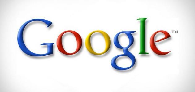 كيفية أضافة موقعك إلى محرك بحث جوجل