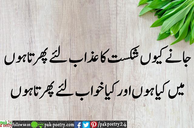 Jany q shekest ka azab leye phir ta hon - Sad Poetry In Urdu, Urdu Poetry