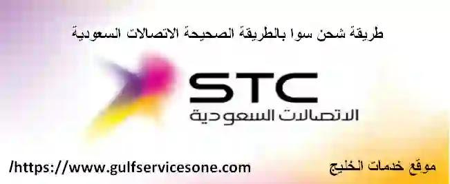 طريقة شحن سوا بالطريقة الصحيحة الاتصالات السعودية