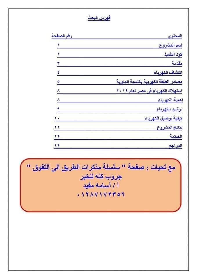 بحث استرشادي جاهز لطلاب ابتدائي اعدادي أ / اسامة مفيد 2