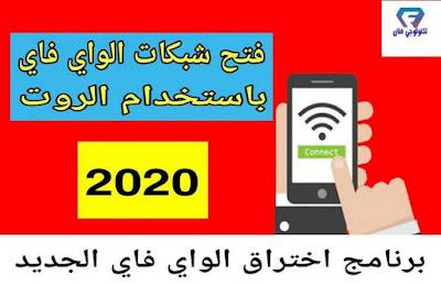 تحميل برنامج اختراق الواي فاي للاندرويد روت 2020 الجديد اخر اصدار