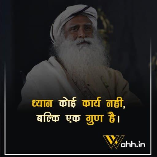 meditation Hindi quotes By Sadhguru