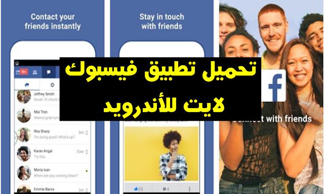 تحميل تطبيق فيسبوك لايت للأندرويد Download Facebook Lite Android