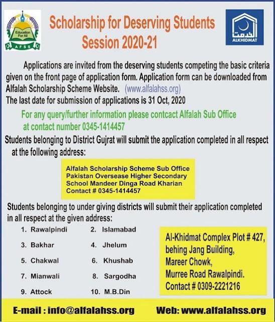 alfalah-scholarship-scheme-2020-application-form-download