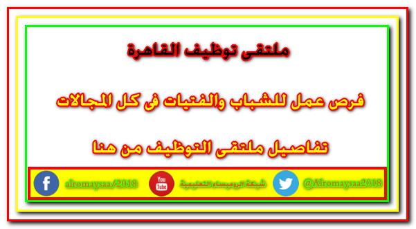 ملتقى توظيف القاهرة,ملتقى توظيف,وظائف للمؤهلات العليا,وظائف للمؤهلات المتوسطة,وزارة الشباب والرياضة,وظائف,وظائف شاغرة,فرص عمل