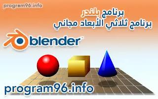 تحميل برنامج بلندر blender 3d