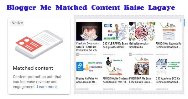 Blogger Me Google AdSense  Matched Content Ads Unit  Kaise Lagaye