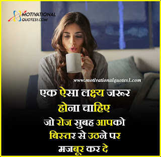 Motivational Quotes Images, Inspirational Quotes In Hindi