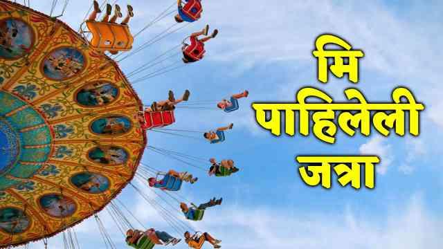 मी पाहिलेली जत्रा मराठी निबंध | Yatra Marathi nibandh