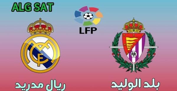 القنوات الناقلة لمباراة بلد الوليد ضد ريال مدريد الجولة 21 ' الدوري الإسباني