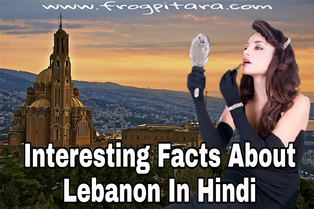 Interesting Facts And Amazing Information About Lebanon In Hindi