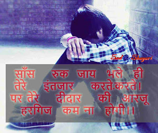 Best Sad Pic Shayari for Love In Hindi