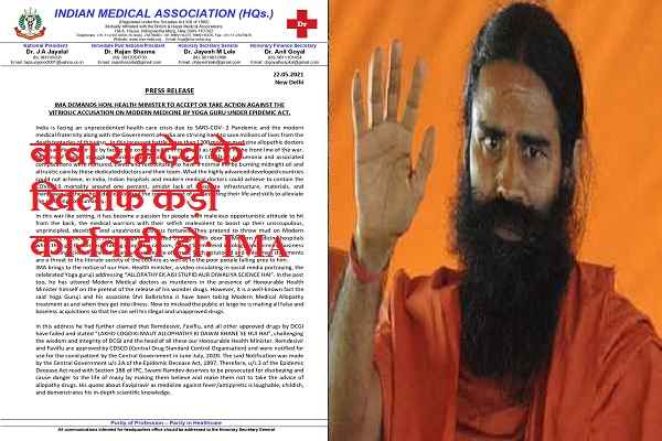 ima-demand-action-against-baba-ramdev-accuse-allopathic-medicine