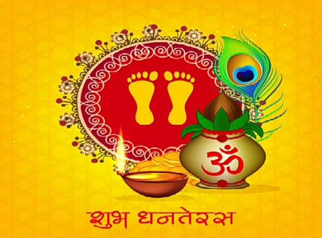 Happy Dhanteras Wishes status