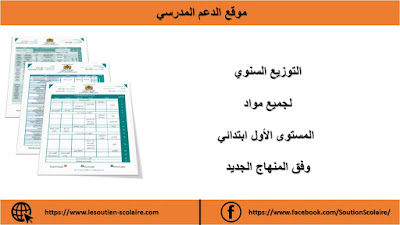 التوزيع السنوي لجميع مواد المستوى الأول ابتدائي وفق المنهاج الجديد