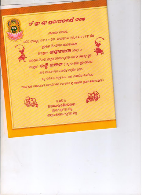 oriya wedding card sample