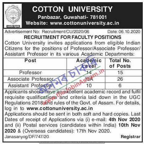 Cotton University Recruitment 2020