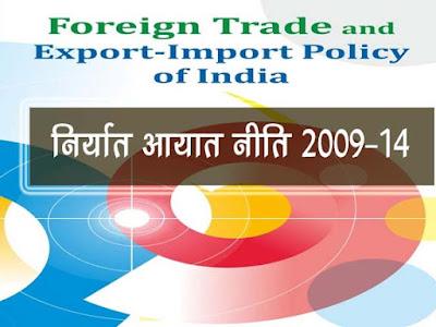 निर्यात- आयात नीति 2009-14 |Export-Import Policy 2009-14 in Hindi