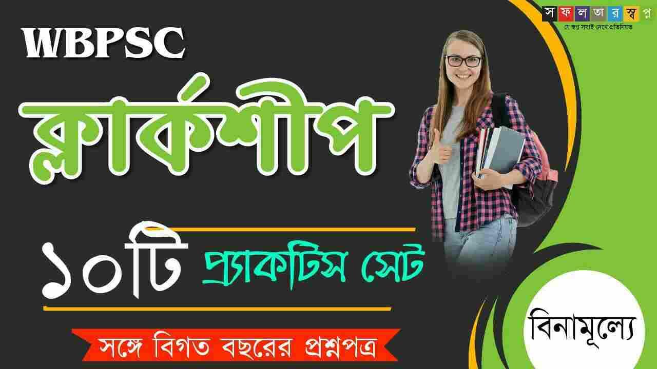 10 WBPSC Clerkship Practice Set in Bengali Full PDF Book Free Download