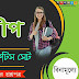 10 WBPSC Clerkship Practice Set in Bengali Full PDF Book Free Download