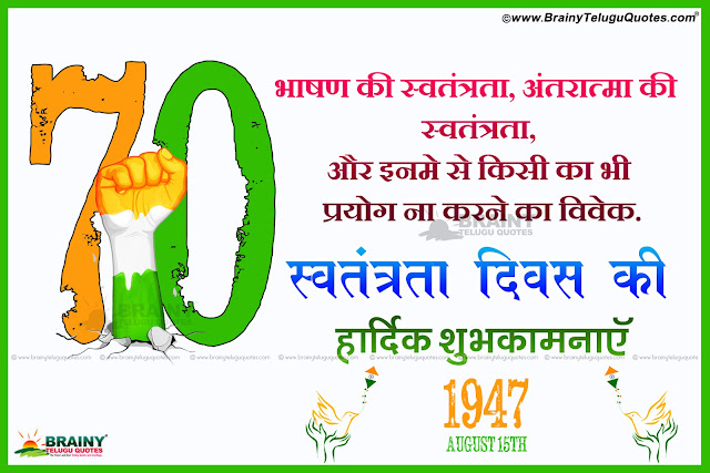 Independence day celebration greetings quotes hd wallpapers in Hindi language best latest independence day hindi greetings with Indian flag hd wallpapers hindi latest independence day wishes quotes greetings Hindi independence day messages Independence day hindi speeches