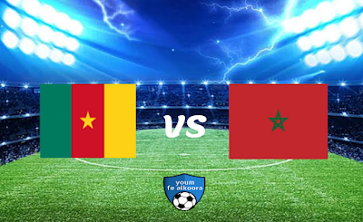 مشاهدة مباراة منتخب المغرب ومنتخب الكاميرون بث مباشر اليوم 3-2-2021 في بطولة أفريقيا للمحليين.