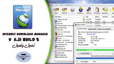 تحميل أخر إصدار من برنامج التحميل الشهير internet download manager 6.31build5