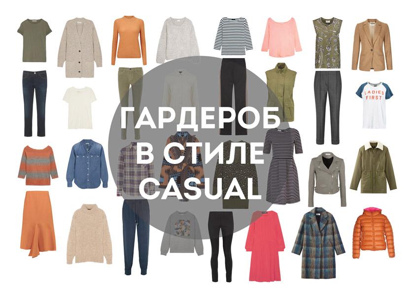 Капсульный гардероб в стиле casual