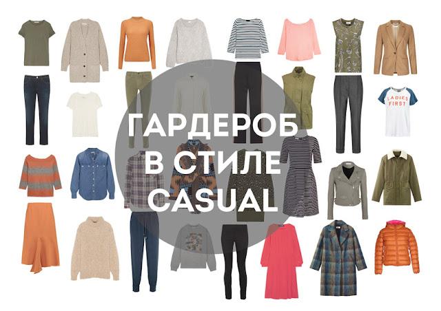 Капсульный гардероб в повседневном стиле Casual - все предметы одежды