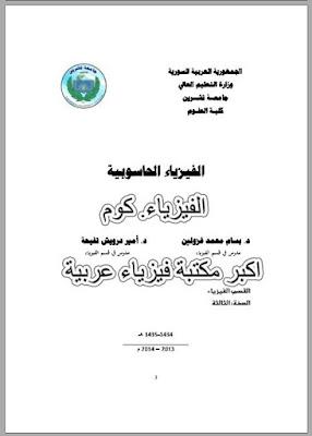 تحميل كتاب الفيزياء الحاسوبية pdf برابط مباشر