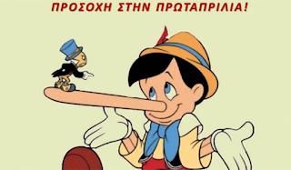 Ξέρετε γιατί λέμε ψέματα την Πρωταπριλιά;
