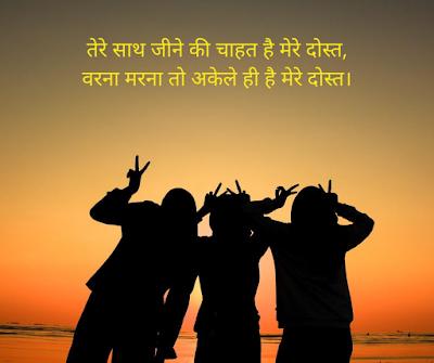 Friendship Day Shayari in Hindi.