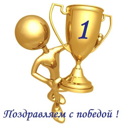 Поздравление спортсмена с победой в прозе