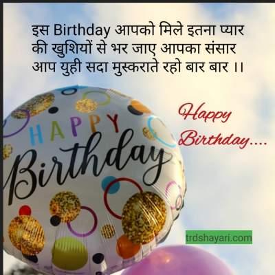 (20+)Birthday wishes for girlfriend | Birthday shayari for love Hindi - GF birthday wishes